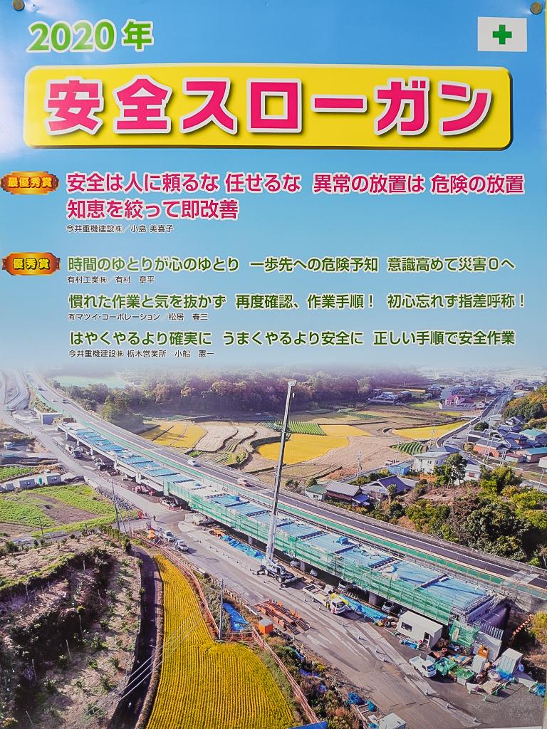 川田建設株式会社 安全スローガン